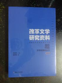 改革文学研究资料【未开封】