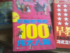 影响世界的100伟大人物:中国学生必知100系列