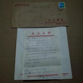 北京大学 孙小礼信札一小页
