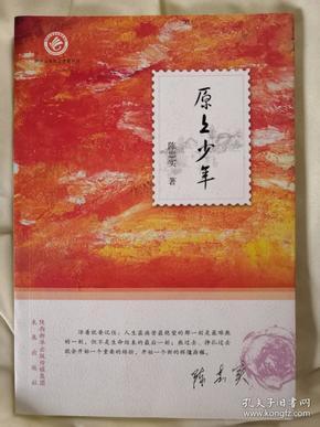 陈忠实老师钤印作品《原上少年》,钤有陈忠实老师生前印章一枚,保真。