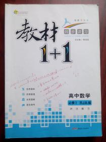教材1+1 高中数学必修1,高中数学辅导,有答案或解析,15,