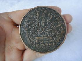 一枚藏传经文铜花钱