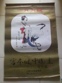 1994年挂历 宫本健中国画(范曾题)【 13张全】