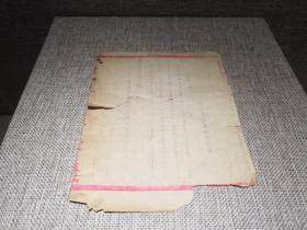 红色收藏解放战争时期八路军印发的告国军的通知书原品