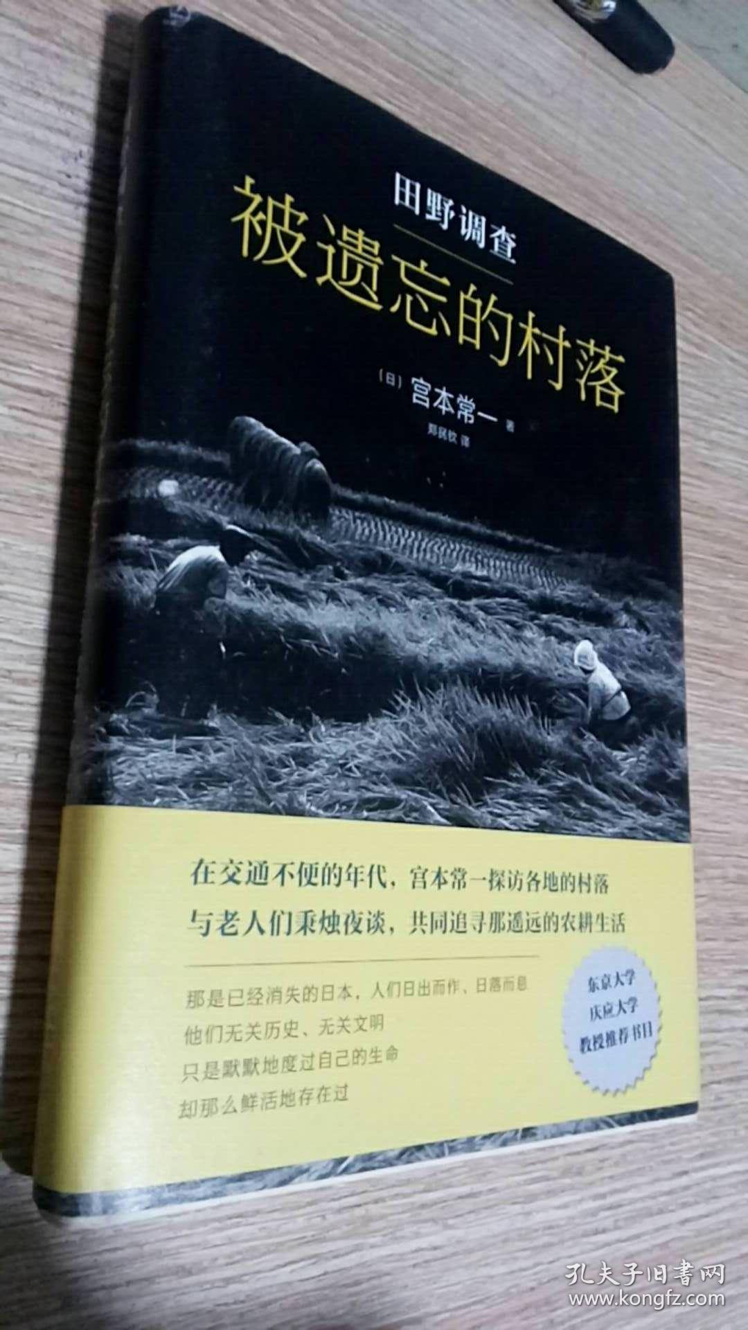 田野调查.被遗忘的村落