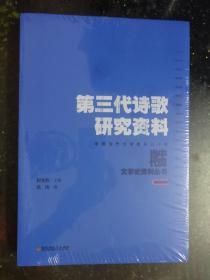 第三代诗歌研究资料【未开封】