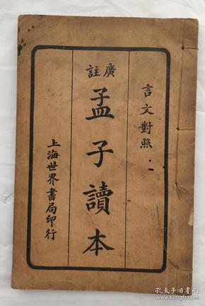 民国十三年1924年古籍《广注   孟子读本》