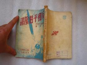 1950年上海世界知识社 初版《反和平的阴谋》(世界知识丛书)