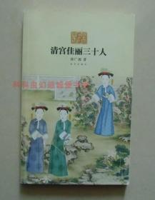 正版现货 清宫佳丽三十人 徐广源 2013年故宫出版社
