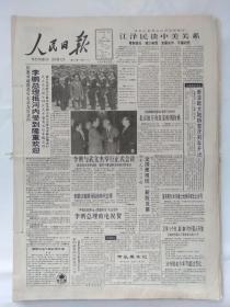 人民日报1992年12月合订本
