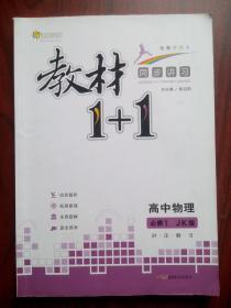 教材1+1 高中物理必修1,高中物理辅导,有答案或解析,15