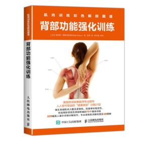 肌肉训练彩色解剖图谱 背部功能强化训练 预防损伤与疼痛背部健康训练指南 健身训练技巧 颈椎锻炼方法书 背部肌肉训练书  9787115459541
