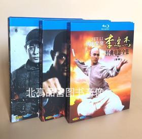 精装BD蓝光 功夫皇帝李连杰经典电影全集 25GB1080 全高清9碟装