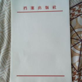 档案出版社稿纸15张