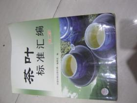 茶叶标准汇编【第二版】