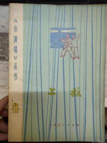 [小演唱]丛书 1《上弦》家庭批判会(小演唱)、苏修间谍落网记(快板书)、抢潮讯(快板)、五两六(钹子书)、道口抢险(快板书)........