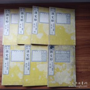 和刻本 《 明治新刻国史略》明治15年(1882年)1套7册7卷全 全汉文  日本编年史  多篇序跋 精刻精印 卷首卷尾几页阴刻  前后都有书标  内有一幅套色木刻日本全图       东生书馆藏   大开本