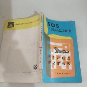 中学生文库:SOS——编码纵横谈