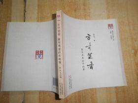 方寸芸香:藏书票里的书故事