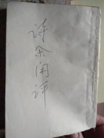 诗余闲评 (看图)