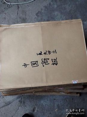 中国商报合订本 1994.3