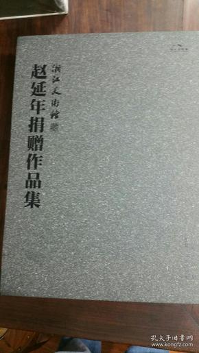 赵延年捐赠作品集