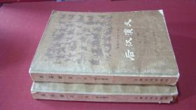 中国历史通俗演义-后汉演义 上下册