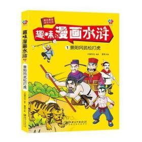 9787548060079/ 趣味漫画水浒1:景阳冈武松打虎/ 大脚先生