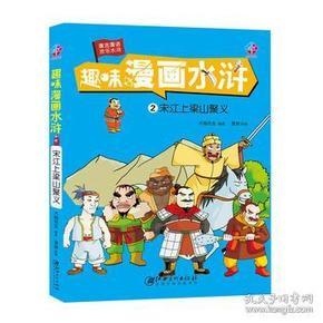 9787548060093/ 趣味漫画水浒2:宋江上梁山聚义/ 大脚先生