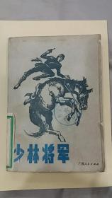 《少林将军》(描写大别山人民举行起义,参加红军的战斗故事)
