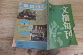 文摘旬刊合订本 1987