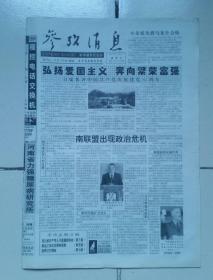 2000年7月1日《参考消息》(日媒评中共建党80周年)