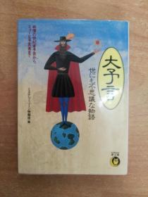 日本原版书:大予言 世にも不思议な物语(64开本)