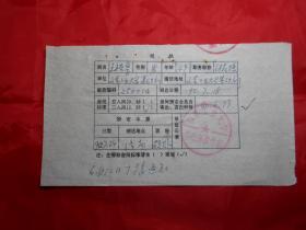 山东工业大学副教授 王裕厚 1990年填写的《激光学术会议开会通知回执》