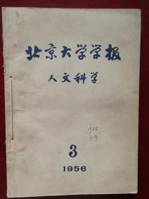 北京大学学报  人文科学  1956年第3/4期