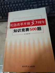 纪念改革开放30周年知识竞赛500题