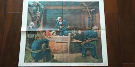 1962年出版印刷 彩色宣传画 2开 《翼中的地道战》罗工柳  绘