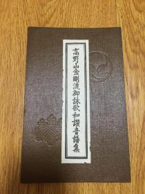 1949年日本出版《高野山金刚流御咏歌和赞音谱集》一册全,经折装两面印刷,真言宗(东密)相关咏歌音谱内容