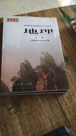 地理:全一册