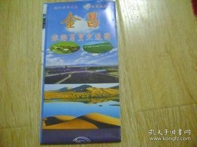 金昌旅游商贸交通图