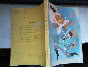 武侠小说——红粉霸王【全四册】