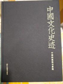 甘博摄影集(卷14)/中国文化史迹 中国的建筑与景观