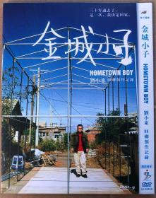金城小子(2011)记录 SJ-2045A DVD-9