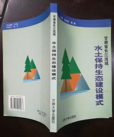甘肃省长江流域水土保持生态建设模式