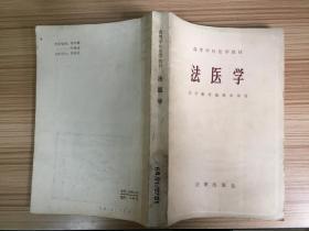 法医学 (82年法律出版社一版一印)书末照片几十页