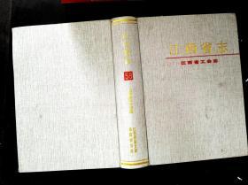 江西省志 58  江西省工会志
