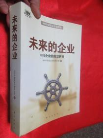 未来的企业:中国企业的智慧转型   (小16开)