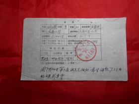 东南大学副教授 胡正荣 1990年填写的《激光学术会议开会通知回执》