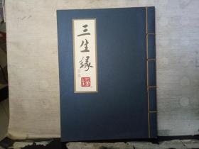 三生缘 茶单(介绍)