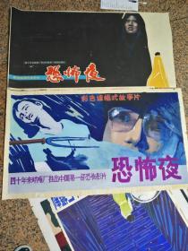 电影宣传画画稿19、恐怖夜一对、规格1080*540MM,9品